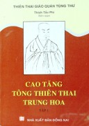 Cao Tăng Tông Thiên Thai Trung Hoa