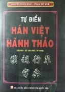 Từ Điển Hán Việt Hành Thảo